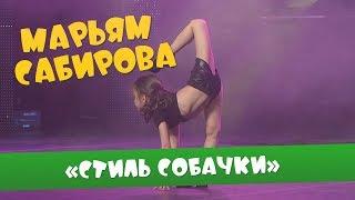 Марьям Сабирова «Стиль собачки» ( ͡° ͜ʖ ͡°) 5 СЕЗОН