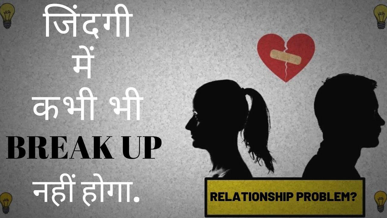 जिंदगी में कभी भी Break Up नहीं होगा || 4 Reasons for Break Up || Motivational video || Happy love