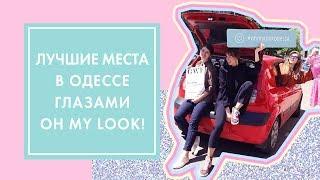 видео Куда сходить в Одессе и что посмотреть?