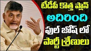 Chandrababu Naidu Master Plan On AP Politics Myra Media