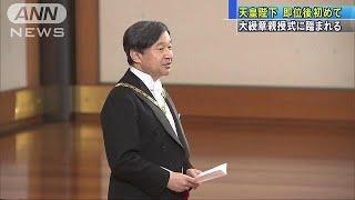 即位後初 大綬章の親授式が皇居で行われる(19/05/23)