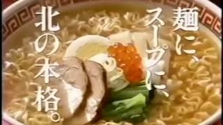 ハウス食品 うまいっしょ CM(1992年)
