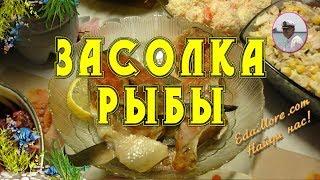 Засолка рыбы. Рецепт засолки красной рыбы видео от Petr de Cril'on & SonyKpK