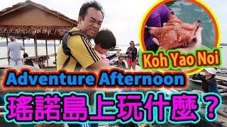 【泰國旅遊。瑤諾島】瑤諾島上玩什麼? | Adventure Afternoon ...