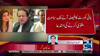 NAB Court Adjourns Al-Azizia Reference Cases Against Sharif Family | 24 News HD