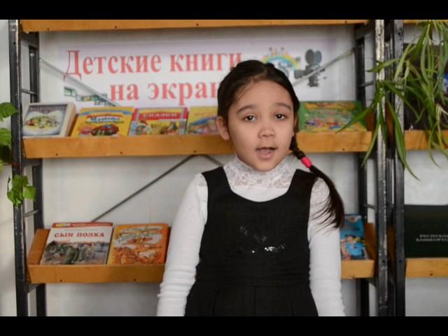 Изображение предпросмотра прочтения – АмелияАхметова читает отрывок изпроизведения «Крестьянские дети» Н.А.Некрасова