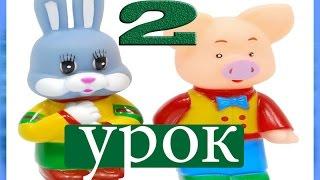 Английский для детей, обучение английскому с Хрюшей и Степашкой, Филей и Каркушей урок 2