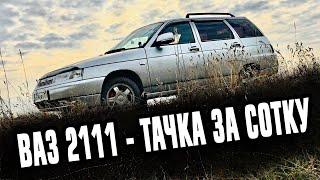 ВАЗ 2111 | ПУТЬ К ЛЮКСУ | ОБЗОР УНИВЕРСАЛА