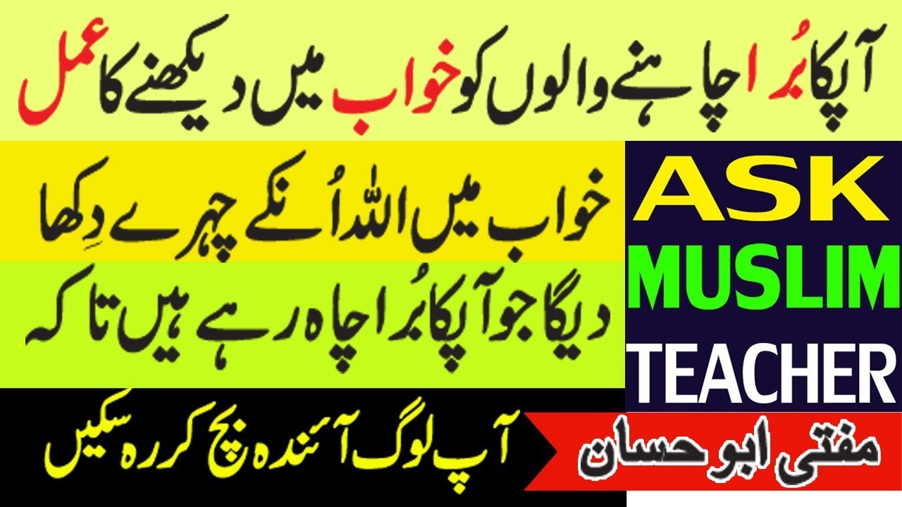Dua to See Enemies in Dream - Protect from Enemy - Wazifa for Protection  from Enemies - Wazifa Dua