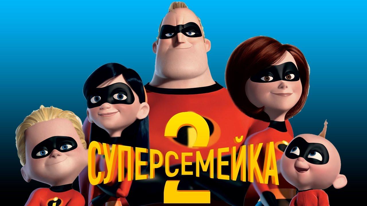Суперсемейка 2 (мультфильм 2019 года): дата выхода, сюжет, фото рекомендации