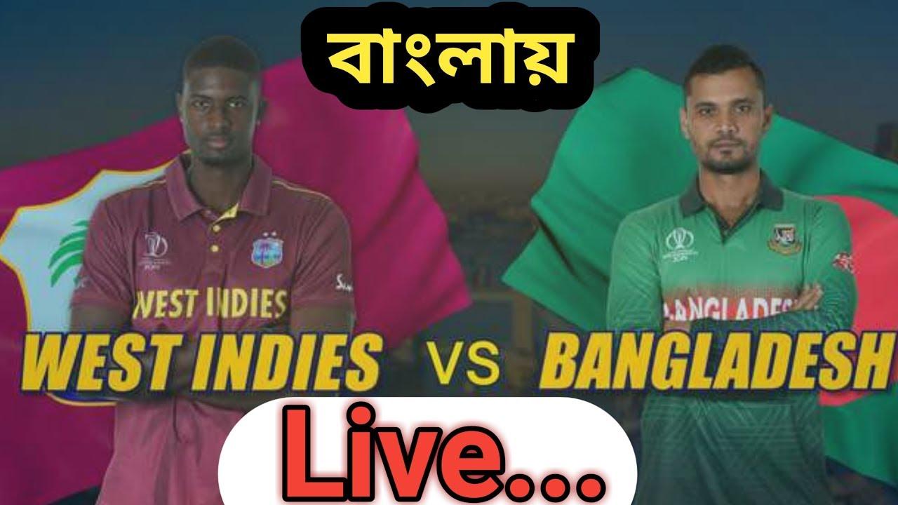 Bangladesh Vs West indies//icc live cricket  gtv live mssranga  live Bioscope  #2