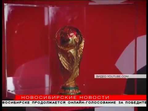 Кубок мира по футболу FIFA 2018 прилетел в Новосибирск