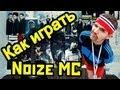 Noize MC Бассейн Видео Урок Как Играть На Гитаре Разбор mp3