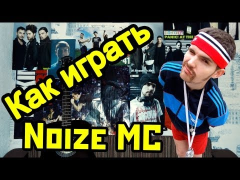 Noize MC - Бассейн (2012) слушать онлайн мп3