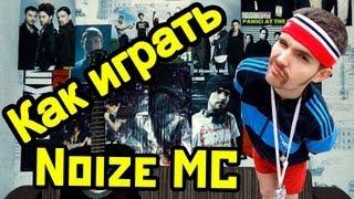 Noize MC - Бассейн (Видео Урок Как Играть На Гитаре) Разбор