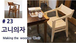 [목공만들기 영상조립도] #23 DIY 고니의자 만들기…