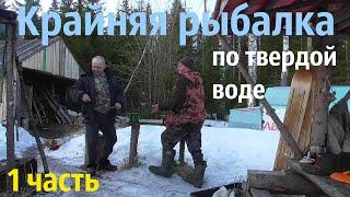 Крайняя поездка по льду до избы быт рыбалка 1 часть