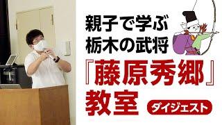 印刷工場課外授業第137講 210731 栃木の武将『藤原秀郷』教室