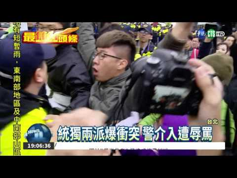 """蔡丁貴衝中正紀念堂 """"統獨""""對嗆"""