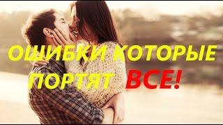 видео ПОЧЕМУ ДЕВУШКА НЕ ОТВЕЧАЕТ ВЗАИМНОСТЬЮ