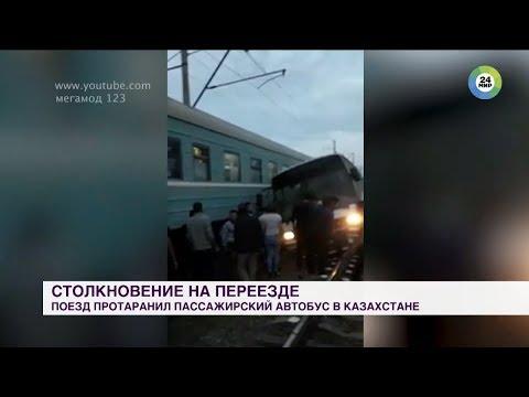 Страшные кадры: поезд