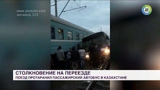 Страшные кадры: поезд протаранил пассажирский автобус в Казахстане