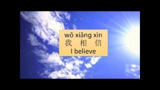 我相信 杨培安(简体歌词)