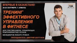 Эффективное управление в Фитнесе. Семинар Дмитрия Шептухова в г. Алматы.