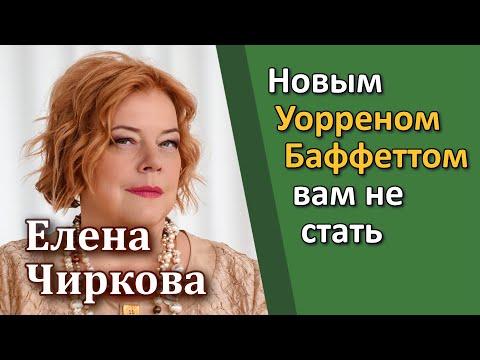 Елена Чиркова – Новым Уорреном Баффеттом вам не стать [RationalAnswer]
