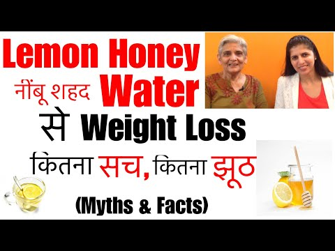 Lemon Honey Water Empty Stomach For Weight Loss | Myths & Facts | In Hindi | Tips to lose Weight