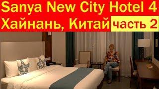 Sanya New City Hotel 4 Санья Бухта Дадунхай Хайнань Китай
