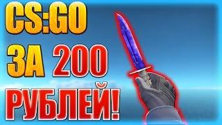 ШОК! CS:GO ЗА 200 РУБЛЕЙ!!!