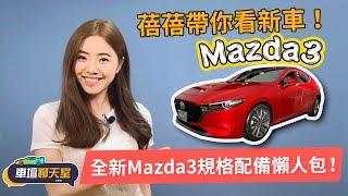 車壇聊天室- 晉升準百萬名車,新Mazda3到底在貴什麼?| 8891新車