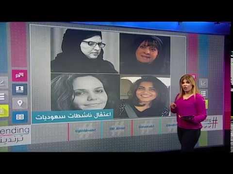 بي_بي_سي_ترندينغ | اتهامات لـ #السعودية بتصعيد قمع نشطاء حقوق #المرأة وسط قلق منظمات وحقوقيين  - 19:21-2018 / 5 / 23