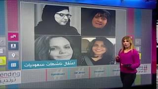 بي_بي_سي_ترندينغ | اتهامات لـ #السعودية بتصعيد قمع نشطاء حقوق #المرأة وسط قلق منظمات وحقوقيين