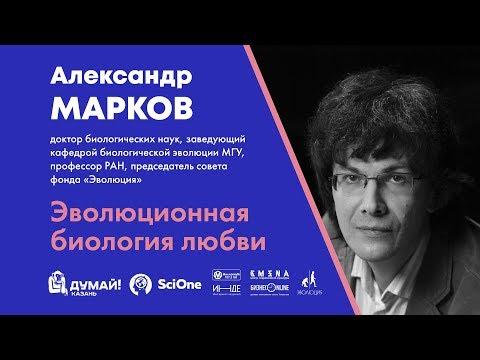 видео: Александр Марков. Эволюционная биология любви