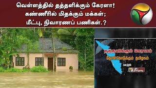 வெள்ளத்தில் தத்தளிக்கும் கேரளா! கண்ணீரில் மிதக்கும் மக்கள்; மீட்பு, நிவாரணப் பணிகள்.? | #KeralaFlood