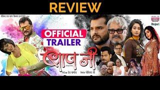 Baap Ji (Macchariya Song) Trailer Review