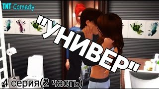 """Универ"" 4 серия(2 часть)