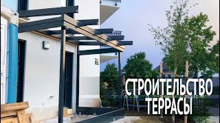 ГЕРМАНИЯ. Строительство ТЕРРАСЫ