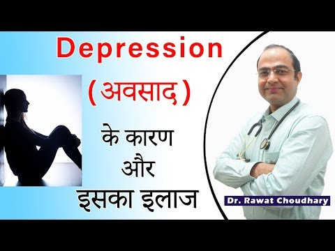 Depression (अवसाद) Best Treatment | Best Homeopathic Doctor in India