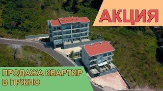 Квартиры в Черногории в жилом комплексе Купить недвижимость в Черногории Квартиры в новостройке 2020