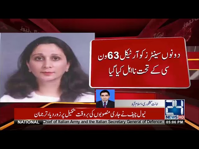 SC disqualifies two PML-N Senators over Dual Nationality   24 News HD