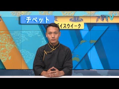 チベット・デイス・ウイーク 一週間のチベット関連のニュース