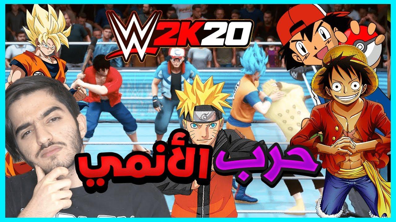 حرب الأنمي : معركة اشهر شخصيات عالم الأنمي في حلبة مصارعة 😍 | لوفي ضد ناروتيو ضد دراغون بول  WWE2k20