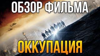 """Обзор фильма """"Оккупация"""""""