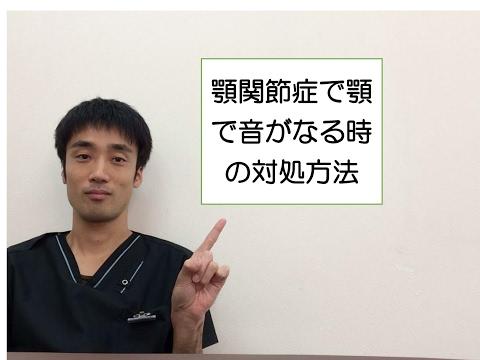 顎関節症で顎で音がなる時の対処方法|兵庫県西宮市ひこばえ整骨院・整体院