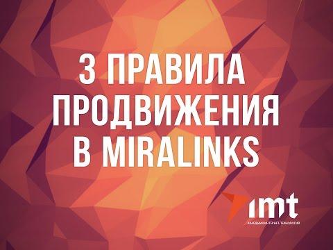 видео: 3 основных правила установки ссылок в статье miralinks