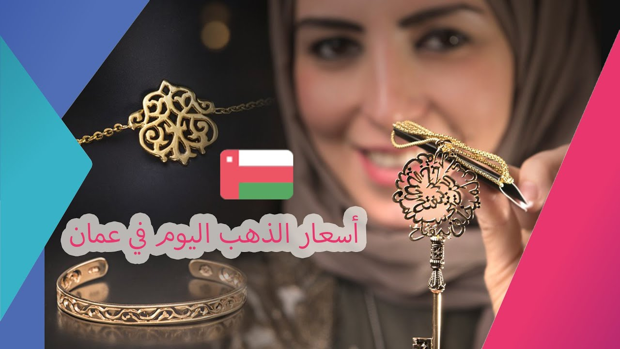 اسعار الذهب في عمان اليوم الثلاثاء 8 9 2020 سعر جرام الذهب اليوم 8 سبتمبر 2020 Youtube