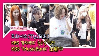 트와이스(TWICE), 많은 팬들 사이속에서 출근하는 트둥이 요정들 (KBS 'MusicBank' 出勤中)